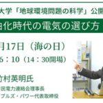 和光大学「地球環境問題の科学」公開講座 『電力自由化時代の電気の選び方』