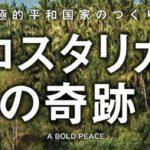 トラベッサシネマ 2017年11月 『コスタリカの奇跡』  上映会+伊藤千尋さんトーク
