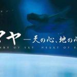 トラベッサシネマ 2017年12月 『マヤー天の心、地の心ー』 上映会+石川梵さんトーク