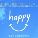 トラベッサシネマ 2018年1月 『happyーしあわせを探すあなたへ』 上映会+餃子新年会