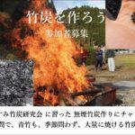 ※中止 第6回 ポーラス竹炭を作ろう♪ 千葉 いすみ竹炭研究会 に習った 無煙竹炭作りにチャレンジ! ~短時間で、青竹も、季節問わず、大量に焼ける竹炭作り~