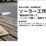 夏休みの宿題・自由課題応援! 【ソーラー工作教室】