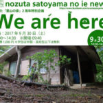 のづた「里山の家」 2周年特別企画  We are here