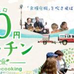 トラベッサシネマ 2018年2月 『0円キッチン』上映会+関根代表トーク
