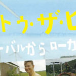 トラベッサシネマ 2018年4月 『パワー・トゥー・ザ・ピープル』上映会+髙橋真樹さんトーク