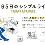 トラベッサシネマ 2018年5月 『365日のシンプルライフ』上映会+大人の文化祭
