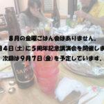 2018年8月 注意!「TTまちさが 金曜ごはん会」は開催しません!