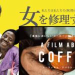トラベッサシネマ 2018年10月③ トラベッサシネマ 豪華2本立上映「女を修理する男」+「A FILM ABOUT COFFEE」