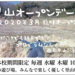 里山オープンデー♪〈木曜〉3月26日