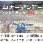 満員御礼 里山オープンデー in 竹林♪〈2021年1月〉