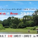 2020年8月 「TTまちさが 金曜ごはん会」特別企画 with-&-after-コロナ座談会