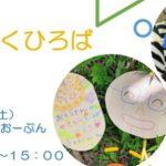 満員御礼 6/12 こうさくひろば in 柿生の家JINEN-DO